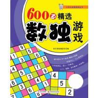 600道精选数独游戏(仅适用PC阅读)