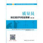 质量员岗位知识与专业技能(设备方向)(第二版)