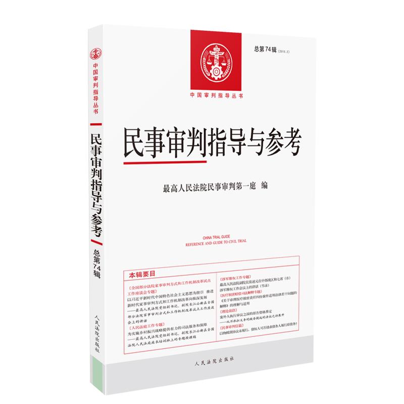 民事审判指导与参考2018.2(总第74辑)