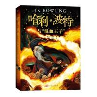 """哈利・波特与""""混血王子""""(《语文》教材推荐阅读书目,外国儿童文学经典,新英国版封面平装版,正版畅销)"""