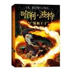 """哈利·波特与""""混血王子""""(《语文》教材推荐阅读书目,外国儿童银河至尊游戏官网经典,新英国版封面平装版,正版畅销)"""