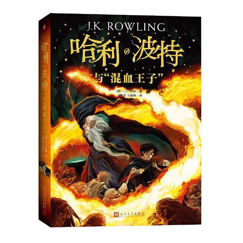 """哈利·波特与""""混血王子""""(《语文》教材推荐阅读书目,外国儿童文学经典,新英国版封面平装版,正版畅销)"""
