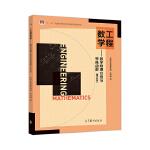 工程数学--数学物理方程与特殊函数(第五版)