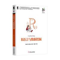 【旧书二手书8成新】R语言与数据挖掘 张良均 谢佳标 杨坦 肖刚 机械工业出版社 97871115