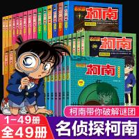 柯南漫画书全套 正版 49册 名侦探柯南抓帧漫画珍藏版 6-13岁小学生男孩破案推理类书礼物 日本卡通动漫 名侦探柯南全