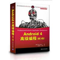 【二手书8成新】Android 4 高级编程(第3版 (美)迈耶 清华大学出版社