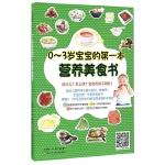 0-3岁宝宝的第一本营养美食书