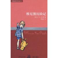 双桅船经典童书-维尼熊历险记(英)AA米尔恩(MilneAA少年儿童出版社【正版图书,达额立减】
