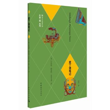 爱丁堡笔记让外文经典在中文世界重生