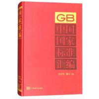 中国国家标准汇编 2015年修订-38