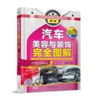 汽车美容与装饰完全图解(全彩版)第2版 李昌凤 9787111583509 机械工业出版社