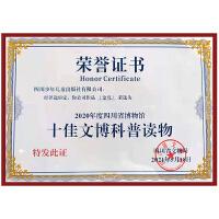 漫眼看历史全套12册少年读历史儿童版丝绸之路苏州园林史中华文化遗产三星堆书6-9-12周岁写给儿童的中国故事上下五千年漫