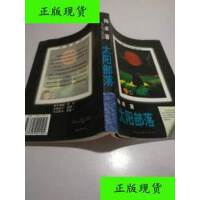【二手旧书9成新】太阳部落 /梅卓 中国文联出版