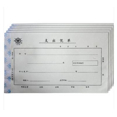 成文厚D304-75 支出凭单 增票大小手写财务单据 240x140mm支出单