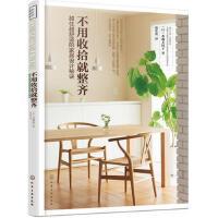 【正版二手书9成新左右】不用收拾就整齐:越住越舒适的家居设计秘诀 (日)水越美枝子 化学工业出版社