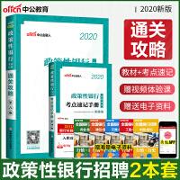中公教育2020政策性银行招聘考试:通关攻略+考点速记手册 2本套
