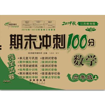 期末冲刺100分数学六年级上册19秋(苏教版)(全新版)