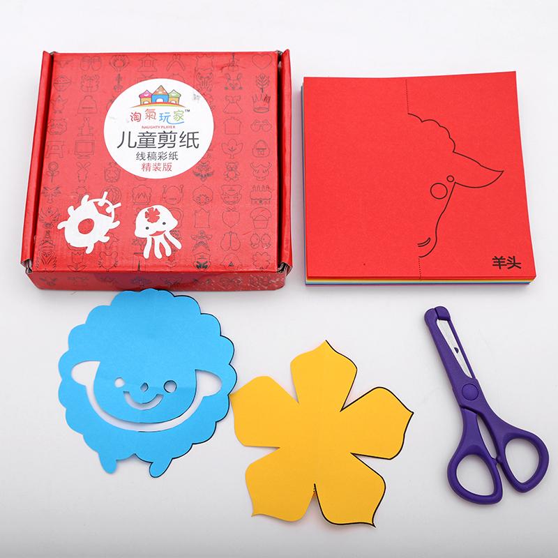 清让 幼儿园宝宝手工diy剪纸书立体折纸书制作趣味儿童益智小玩具