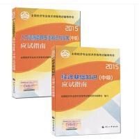 2015年全国中级经济师资格考试辅导用书 经济基础知识(中级) 人力资源管理专业知识与实务(中级) 应试指南 2本套20