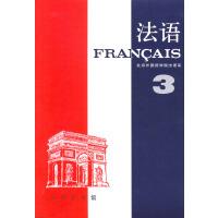 法语(第3册) 商务印书馆
