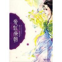 【正版二手书9成新左右】爱在唐朝 杨家丫头 朝华出版社