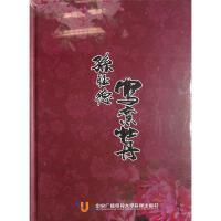 孙钰德写意牡丹(十片装)DVD