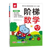 正版书阶梯数学4-5岁儿童益智书宝宝智力开发大书幼儿数学全脑思维训练书籍专注力训练游戏书幼儿园趣味数学启蒙逻辑读物