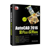 中文版AutoCAD2016室内设计实例教程
