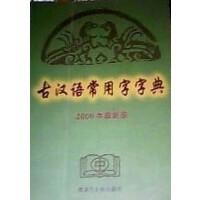 【旧书二手书8成新】古汉语常用字字典 章可 黑龙江人民出版社 9787207059819