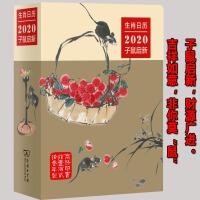 正版现货 生肖日历2020:子鼠启新 一本关于鼠的小百科全书,鉴赏与收藏皆宜 收藏鉴赏博物学 商务印书馆出版