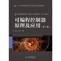 可编程控制器原理及应用-第3版 宫淑贞,徐世许著 9787115292469