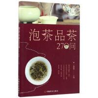 [二手旧书9成新]泡茶品茶270问,王珊珊,中国农业出版社, 9787109219762