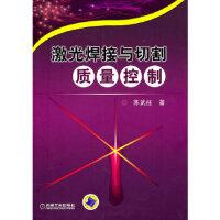 [二手旧书9成新],激光焊接与切割质量控制,陈武柱,9787111309222,机械工业出版社