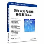 [二手旧书9成新]网页设计与制作基础教程(第3版),孙红丽、杜静芬,9787302433965,清华大学出版社