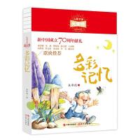 多彩记忆/儿童文学光荣榜幼儿图书 早教书 故事书 儿童书籍 束沛德