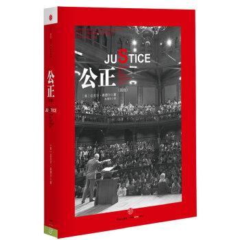 公正(pdf+txt+epub+azw3+mobi电子书在线阅读下载)