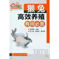 农村书屋系列--獭兔高效养殖有问必答