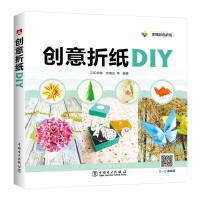 创意折纸DIY