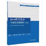 Java程序设计与项目实训教程(第2版)