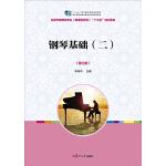 """全国学前教育专业(新课程标准)""""十三五""""规划教材:钢琴基础(二)(第三版)"""