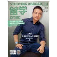 留学杂志2018年8月5日第15期总第109期 王戈宏:我要让年轻人住回城里 现货 杂志订阅