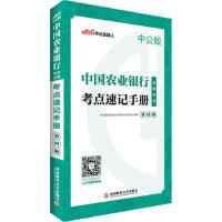 送书签R3~中国农业银行招聘考试・考点速记手册 9787550434493 李永新 西南财经大学出版社