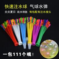 水气球快速注水气球魔术小水球水弹充水打水仗儿童玩具发泄小气球 (111个球)