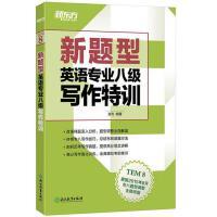 新东方 (新题型)英语专业八级写作特训