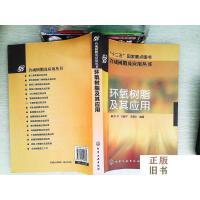 【二手旧书9成新】环氧树脂及其应用