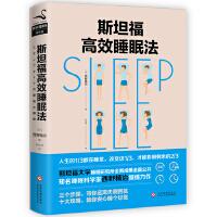磨铁:斯坦福高效睡眠法(新版)