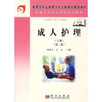 成人护理(上)(中职)(第二版)