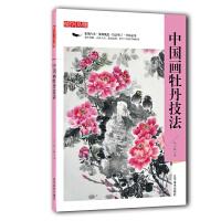 精学易懂――中国画牡丹技法