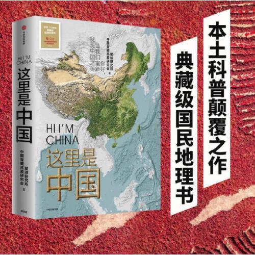 典藏级国民地理书,阅尽中国,每一寸都是挚爱