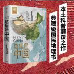 这里是中国 2019年度中国好书 文津图书奖获奖作品